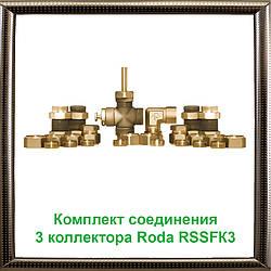 Комплект з'єднання 3 колектора Roda RSSFК3