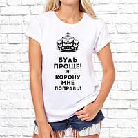 """Жіноча футболка з принтом """"Будь простіше і корону мені поправ!"""" Push IT"""