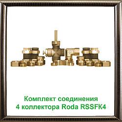 Комплект з'єднання 4 колектора Roda RSSFК4