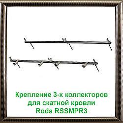 Кріплення 3-х колекторів для скатної покрівлі Roda RSSMPR3