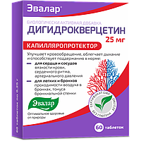 Дигидрокверцетин Эвалар 60 таб. (годен до 27.01.24)