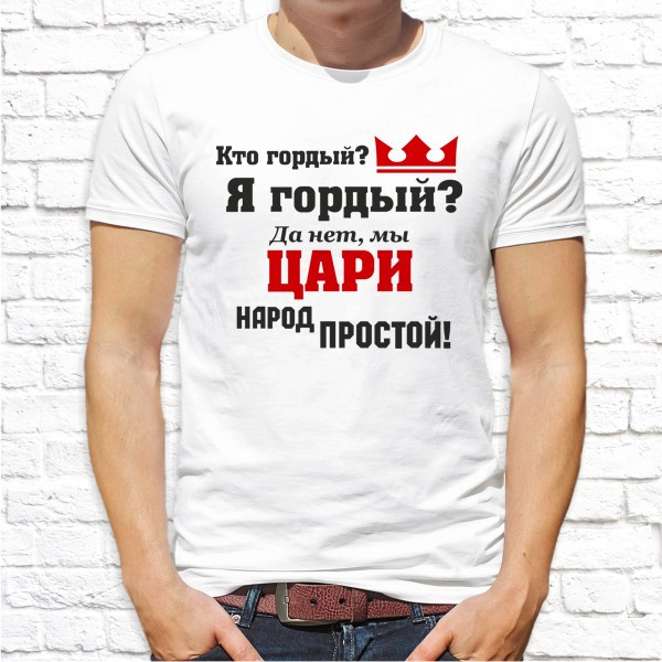 """Мужская футболка с принтом """"Цари народ простой!"""" Push IT"""