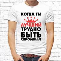 """Мужская футболка с принтом """"Когда ты лучший, трудно быть скромным"""" Push IT"""