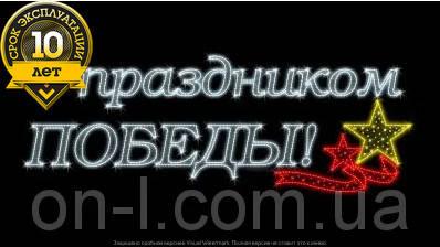 """Надпись светодиодная """"С праздником победы"""", фото 2"""