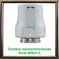 Головка термостатическая Roda М30х1.5