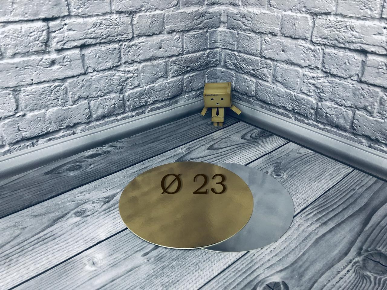 *10 шт* / Подложка под торт 23см, Золото-серебро, 230мм/мин. 10 шт.