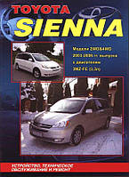 Toyota Sienna 2003-2006. Устройство, техническое обслуживание и ремонт