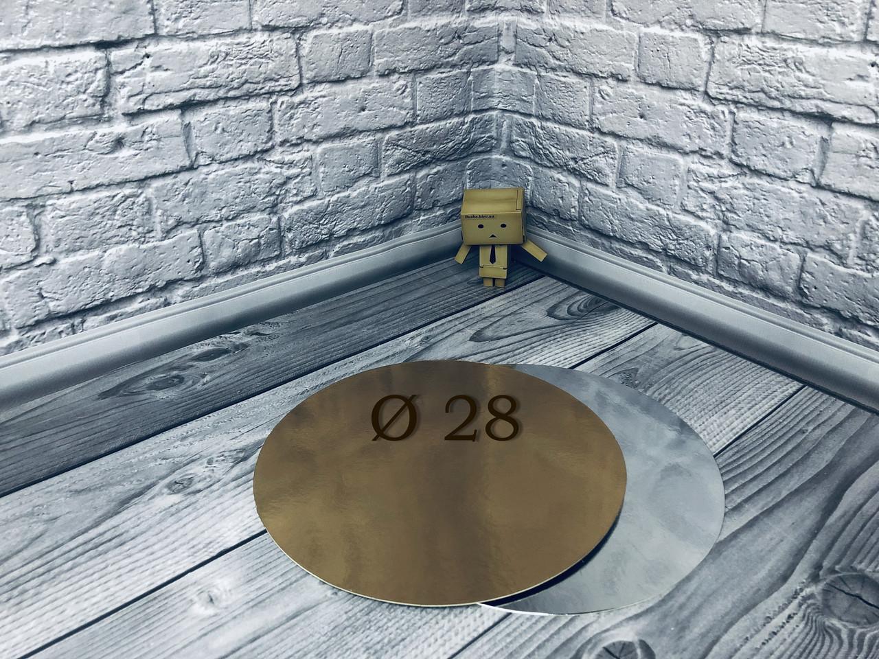 *10 шт* / Подложка под торт 28см, Золото-серебро, 280мм/мин. 10 шт.
