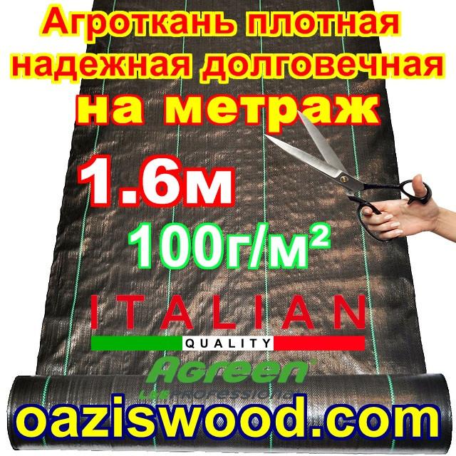 Агротканина на метраж 1,6 м 100г / м. кв. відріжемо скільки треба. Чорна, плетена, щільна. мульчування грунту
