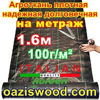 Агротканина на метраж 1,6м 100г / м.кв. відріжемо скільки треба. Чорна, плетена, щільна. мульчування грунту