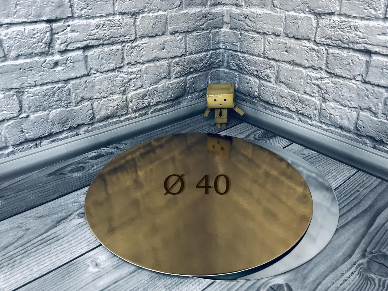 *10 шт* / Подложка для торта 40см, Золото-серебро, 400мм/мин. 10 шт.