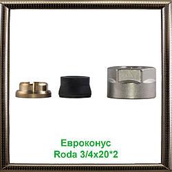 Евроконус Roda 3/4х20*2