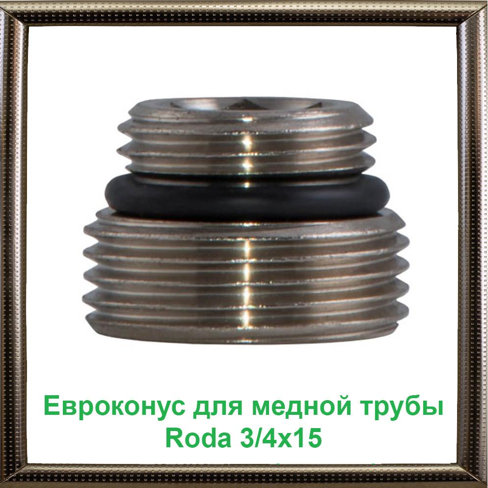 Евроконус для медной трубы Roda 3/4х15