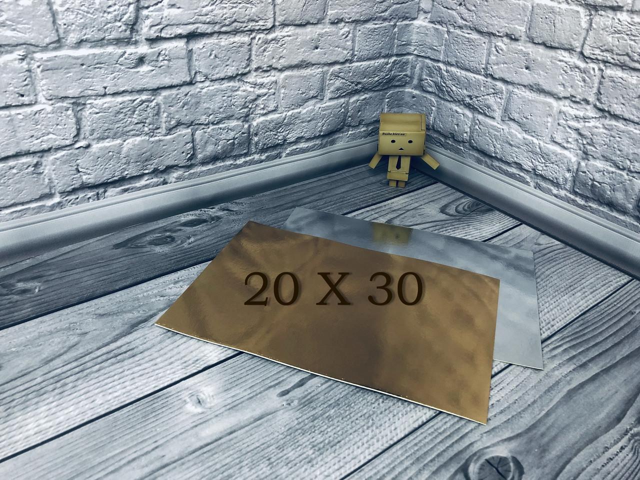 *10 шт* / Подложка под торт 20х30см, Золото-серебро,200х300мм/мин. 10 шт.