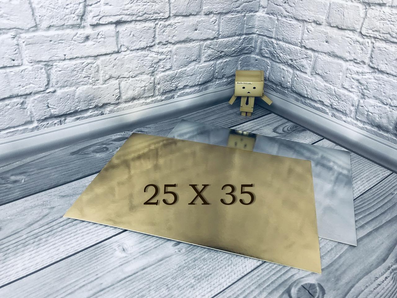 *10 шт* / Подложка под торт 25х35см, Золото-серебро,250х350мм/мин. 10 шт.