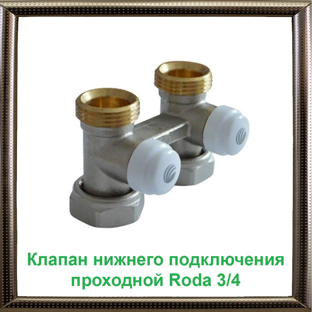 Клапан нижнего подключения проходной Roda 3/4, для радиаторов с нижним подключением прямой (с пола)