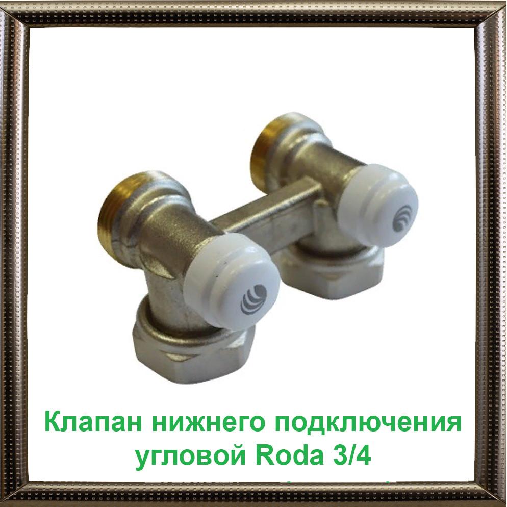 Клапан нижнего подключения угловой Roda 3/4 с нижним подключением угловой (для подключения радиатора с пола)