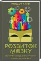 Книга Розвиток мозку. Як читати швидше, запам'ятовувати краще та досяга.  Автор - Р. Сайп (КСД)