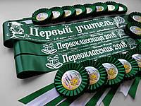 Авторские именные ленты и розетки «Первоклассник»