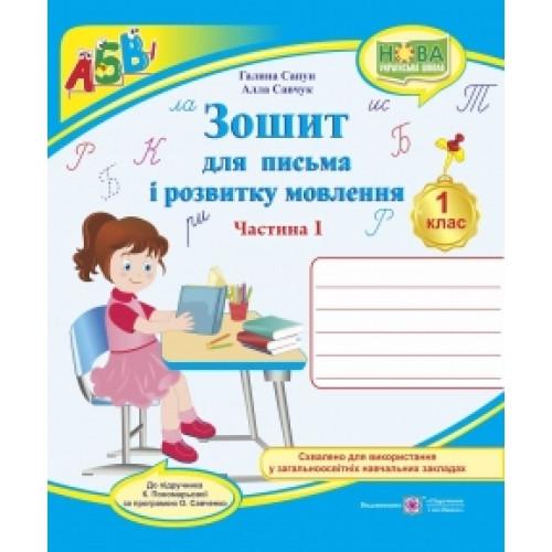 Зошит для письма і розвитку мовлення 1 клас Частина 1 НУШ Савчук А. Сапун Р.