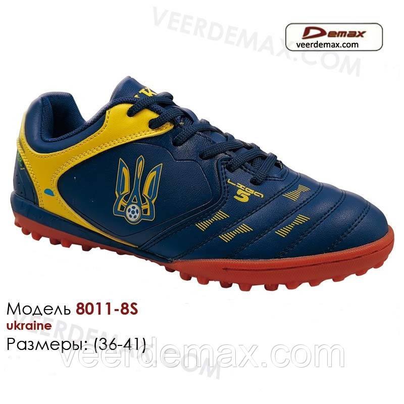 Кросівки для футболу збірної України розміри 36 - 41 стоноги