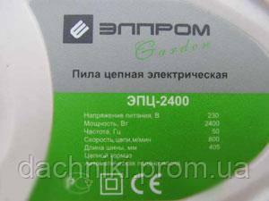 Электропила Элпром ЭПЦ-2400 Прямая, фото 2