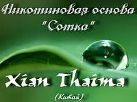 """Никотин """"Сотка"""" Xi`an Taima 10ml"""