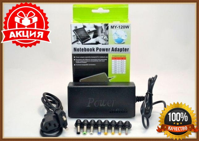 Универсальное зарядное устройство для ноутбуков 120 w 220, зарядний пристрій для ноутбуків, Универсальный блок питания для ноутбука, блок питания для