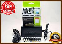 Универсальное зарядное устройство для ноутбуков 120 w 220, зарядний пристрій для ноутбуків, Универсальный блок питания для ноутбука, блок питания для, фото 1