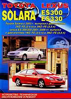 Toyota Solara с 2003, Lexus ES300, ES330 2001-2006. Устройство, техническое обслуживание и ремонт