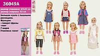 Кукла большая, 7 видов, музыка, рус. чип, кукла - 55см, 36049A