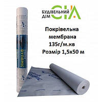 Супердифузійна мембрана Strotex DYNAMIC 135 г/м2 (1,5*50м)