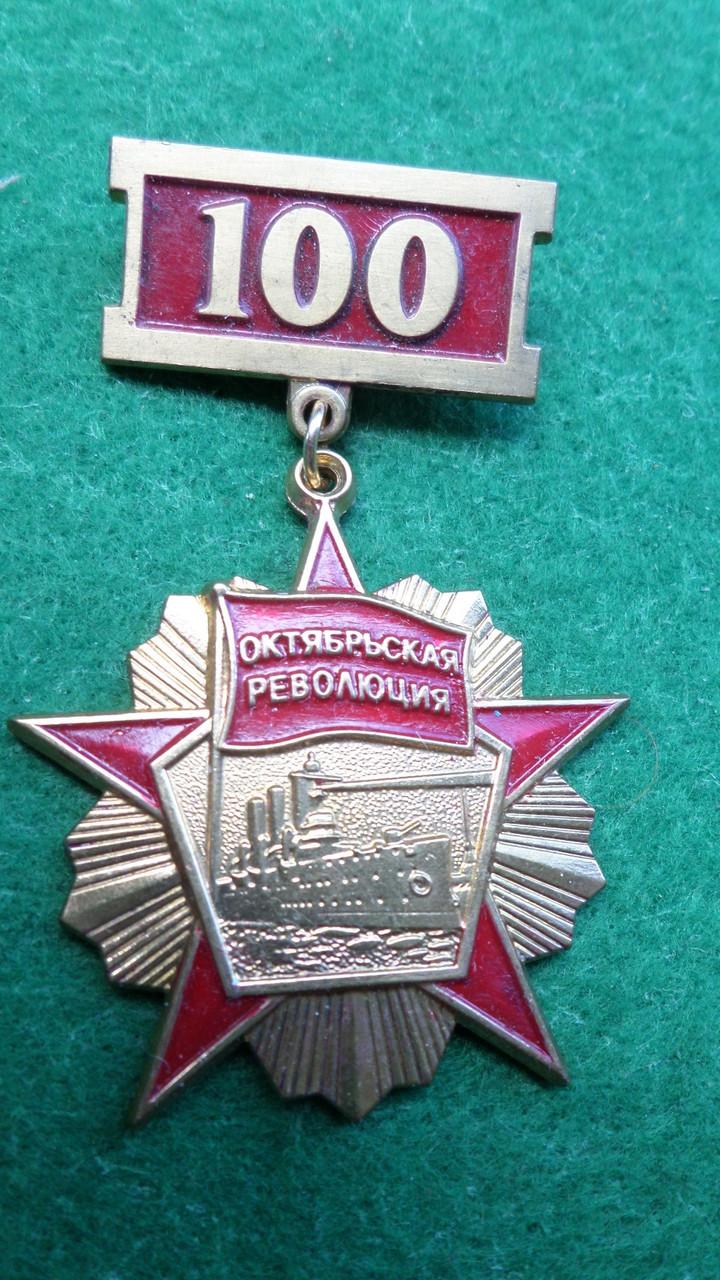 Памятный знак 100 лет Октябрьской революции