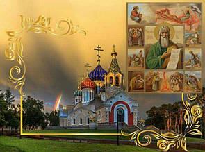 Прийміть наші вітання зі святом Іллі