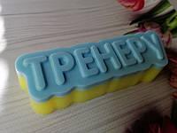 """Сувенирное/подарочное мыло для рук """"Тренеру"""", фото 1"""