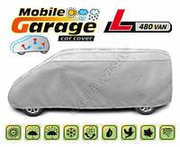 Тент защитный на микроавтобусы Kegel Mobile Garage L 480 Van (470-490 cm)
