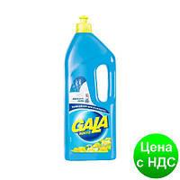 Средство д/посуды GALA 1л Лимон s.80023