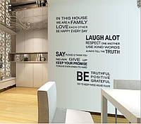"""Вінілова наклейка на стіну Напис """"Правила щасливої сім'ї"""""""