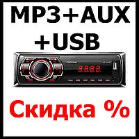 Mp3 магнитола Cyclone Mp1101R c AUX выходом и поддержкой USB