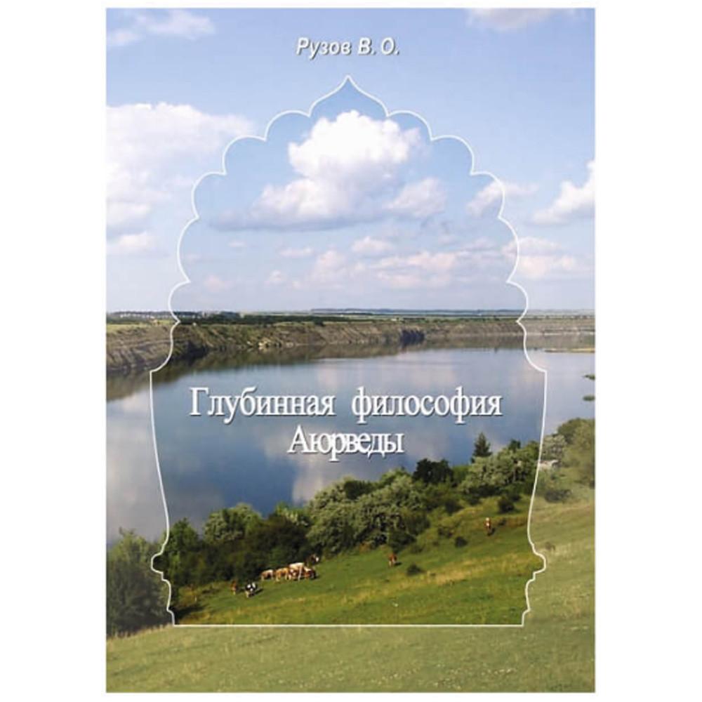 Книга Глубинная философия Аюрведы, В. О. Рузов