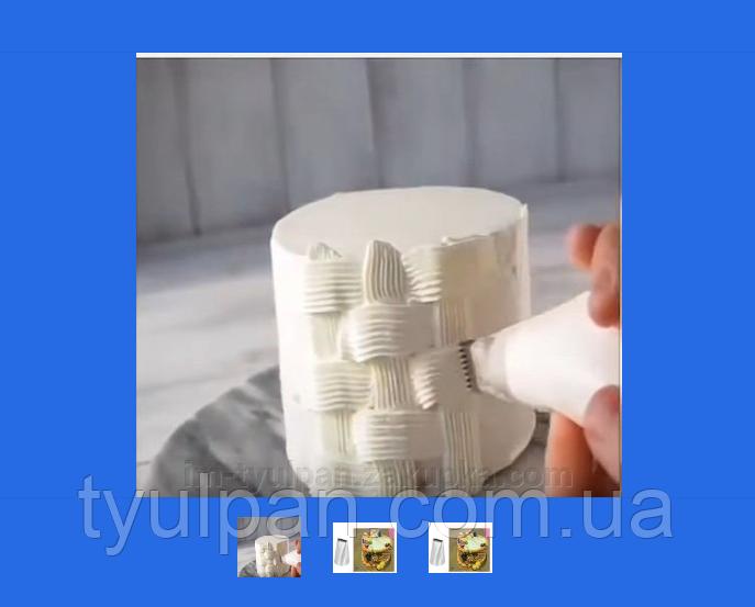 Насадка кондитерская для крема для корзинки  дорожка 2 см рабповерхность выс 4 см
