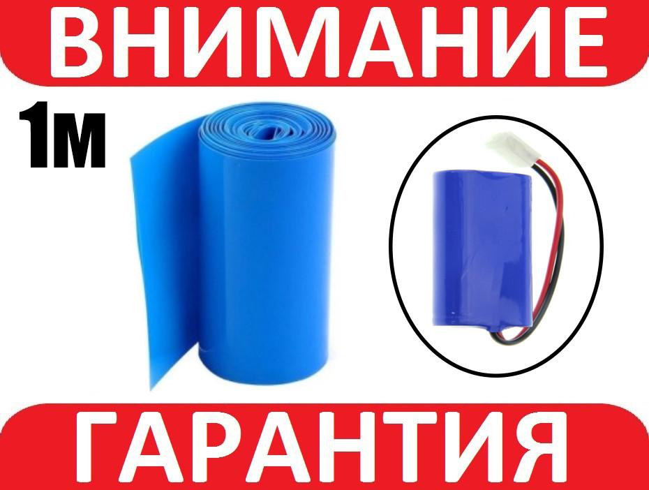 Термоусадка для сборки аккумуляторов 1000х50х0.2мм