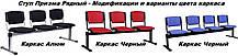 Стул секционный Призма-3 на 3 посадочных места каркас черный, кожзаменитель Неаполь N-36 (AMF-ТМ), фото 2