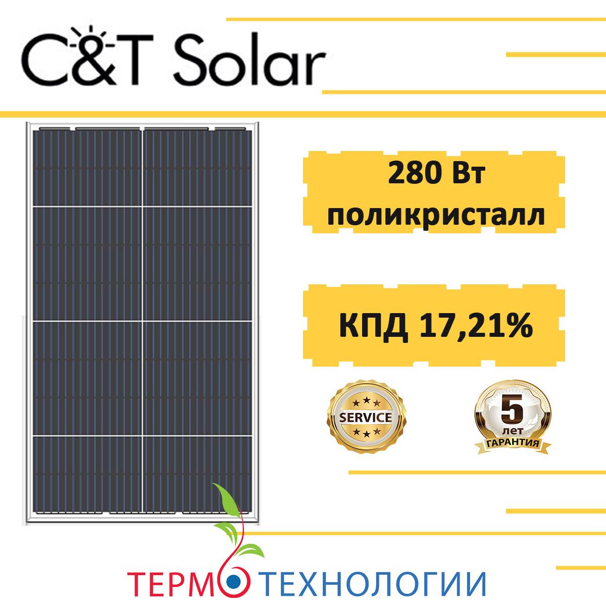 Солнечная батарея C&T Solar 280 Вт, Poly