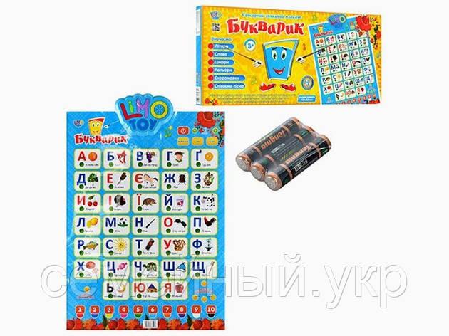 """Плакат """"Букваренок"""". 7 режимов интерактивных игр. На украинском языке. Limo Toy 7031, фото 2"""