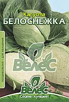"""Капуста белокачанная Белоснежка, ТМ """"Велес"""" , 5 г"""