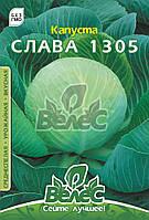 """Капуста белокачанная Слава 1305, ТМ """"Велес"""" , 5 г"""