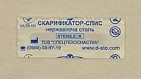 Скарификатор-копье металлический стерильный, упаковка 200 шт./ Спецтехоснастка