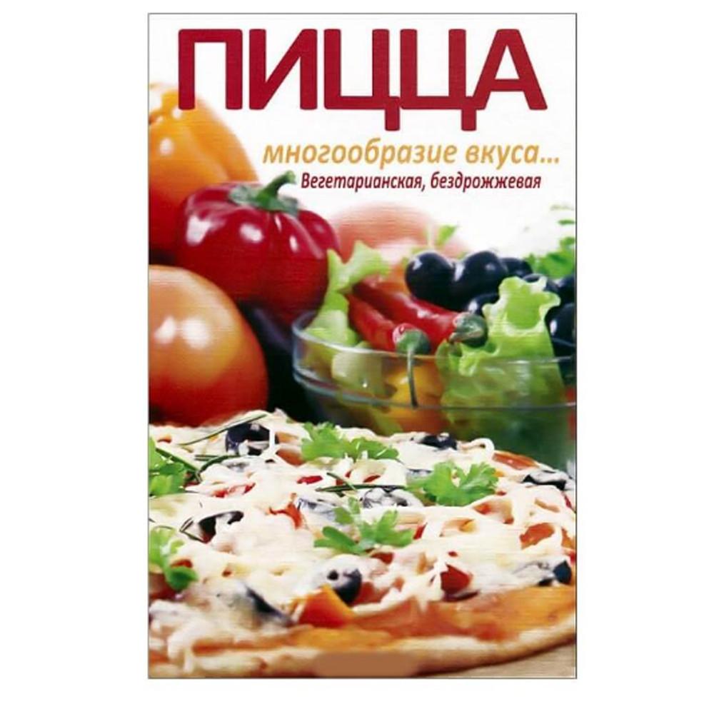 Книга Пицца. Многообразие вкуса. Вегетарианская, бездрожжевая