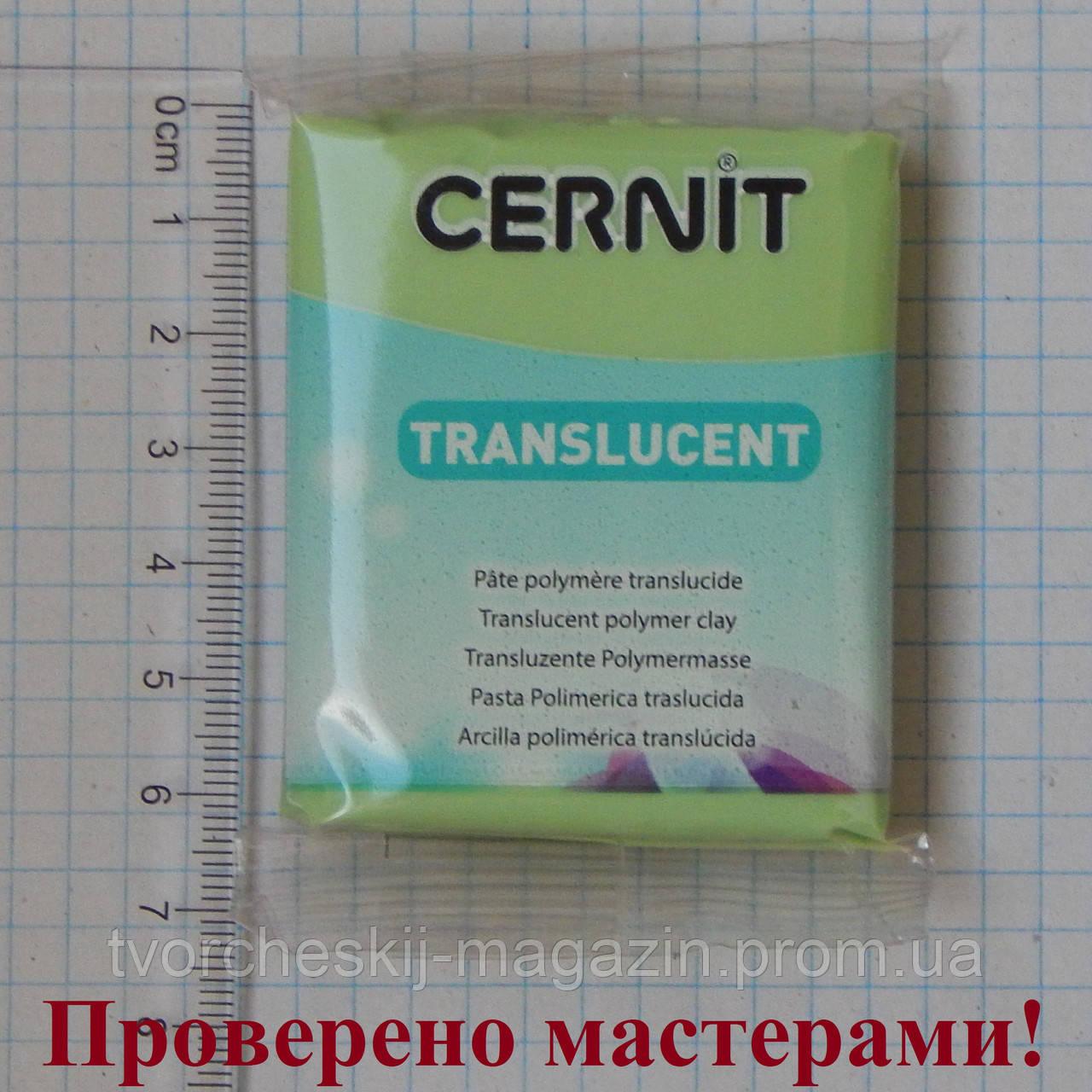 """Полимерная глина Цернит """"CERNIT-TRANSLUCENT"""" 56гр прозрачный ЛАЙМ №605"""